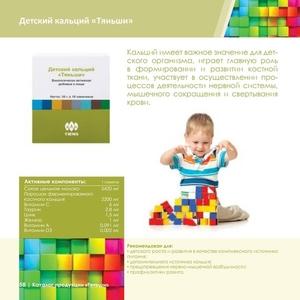 Витамины для детей с кальцием и цинком  - Изображение #1, Объявление #1669585