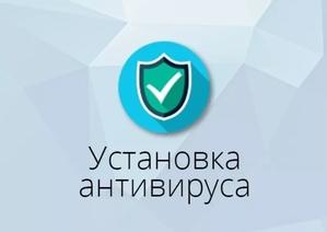 Установим антивирус  - Изображение #1, Объявление #1684174