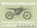 Запчасти для мотоциклов из США Атырау