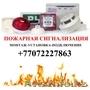 Пожарная сигнализация в Атырау,  продажа и установка