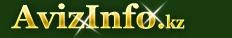 Карта сайта AvizInfo.kz - Бесплатные объявления автокосметика, аксессуары,Атырау, ищу, предлагаю, услуги, предлагаю услуги автокосметика, аксессуары в Атырау